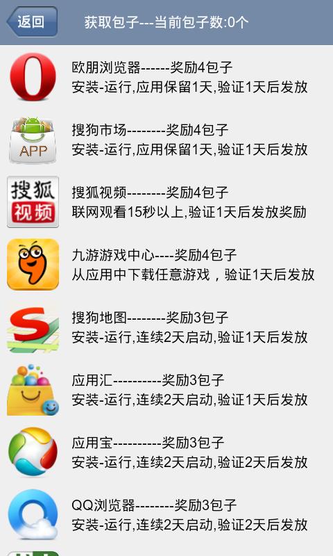 有礼包 棋類遊戲 App-癮科技App
