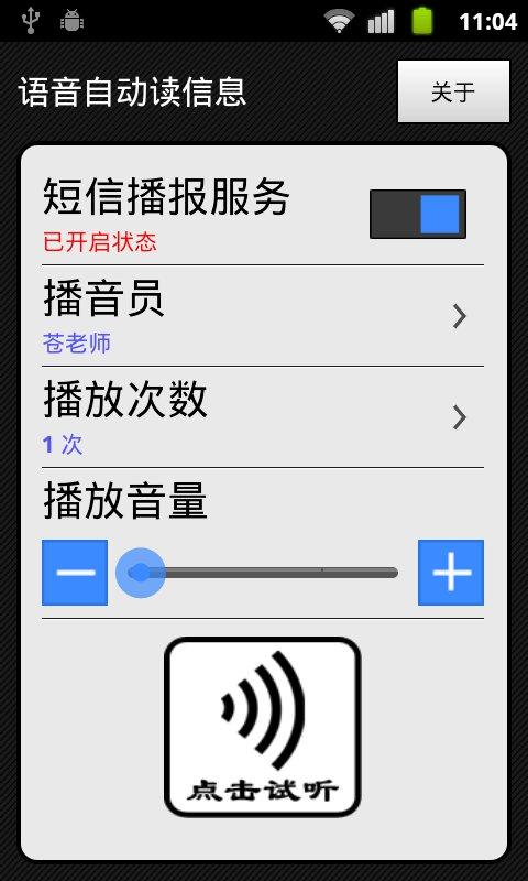 语音自动读信息