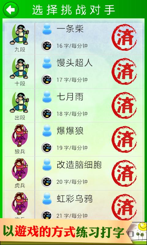 中文打字练习-应用截图