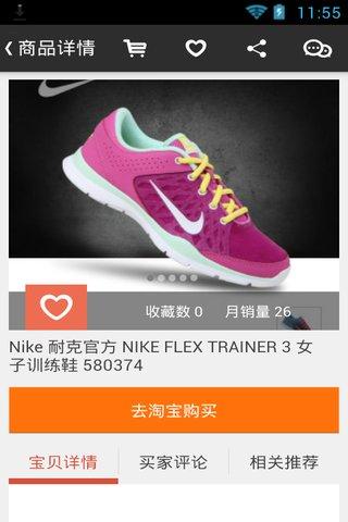 Nike 體育競技 App-愛順發玩APP