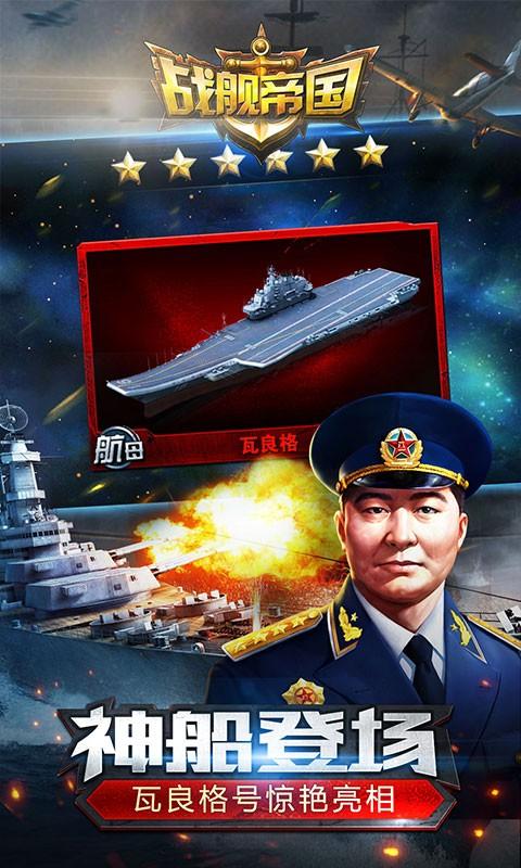 战舰帝国-应用截图