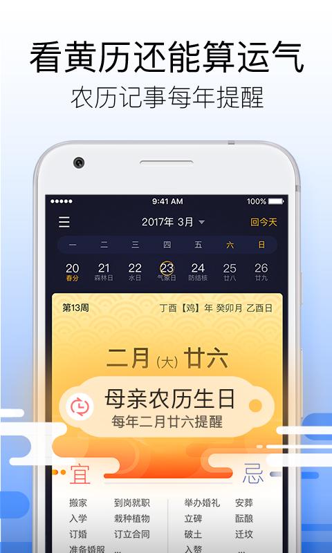 黄历天气-应用截图
