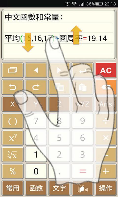 计算管家-应用截图