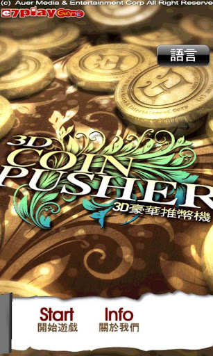 3D豪华推币机 3D Coin Pusher