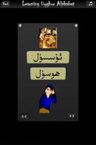 维吾尔语字母 Uyghur Alphabet