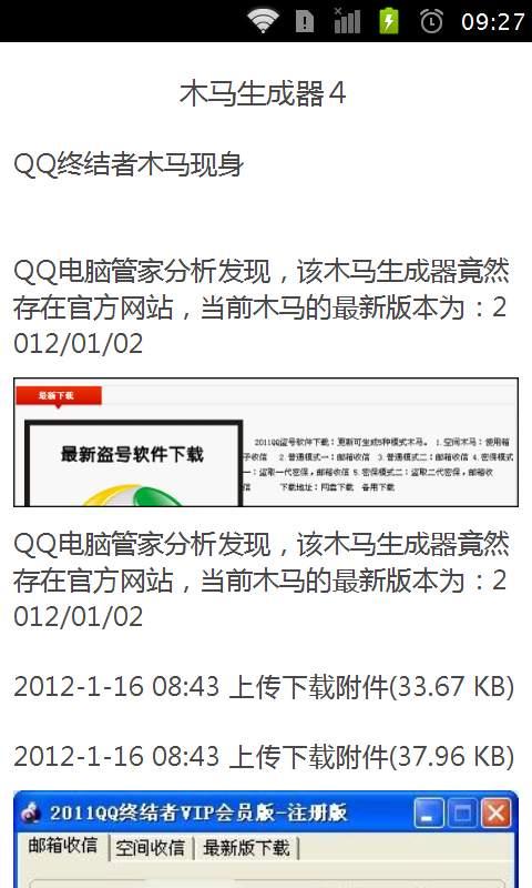 玩工具App|QQ木马免費|APP試玩