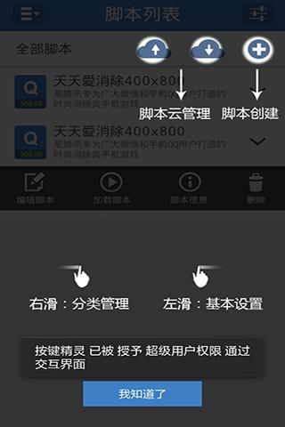 玩免費工具APP|下載按键精灵 app不用錢|硬是要APP