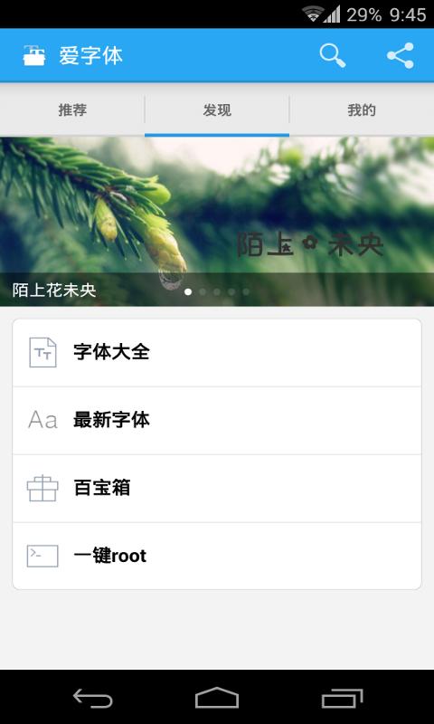 【免費工具App】爱字体-APP點子