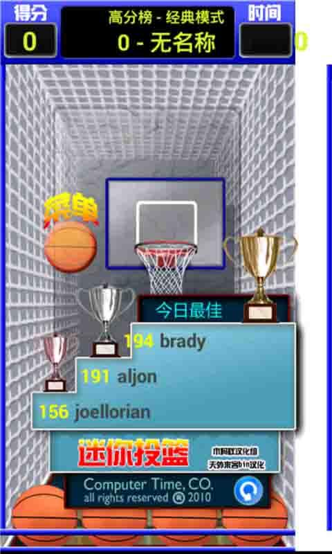 热血NBA篮球2k14