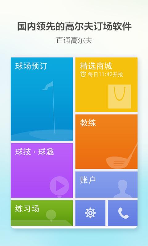 玩免費體育競技APP|下載云高高尔夫 app不用錢|硬是要APP
