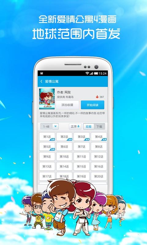 玩免費生活APP|下載手机漫画 app不用錢|硬是要APP