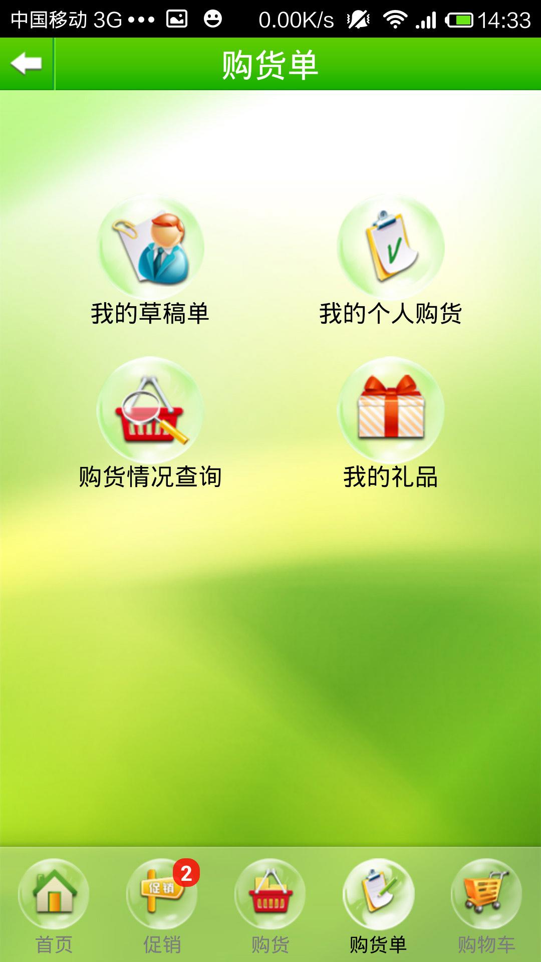 【免費工具App】无限极e帆网-APP點子