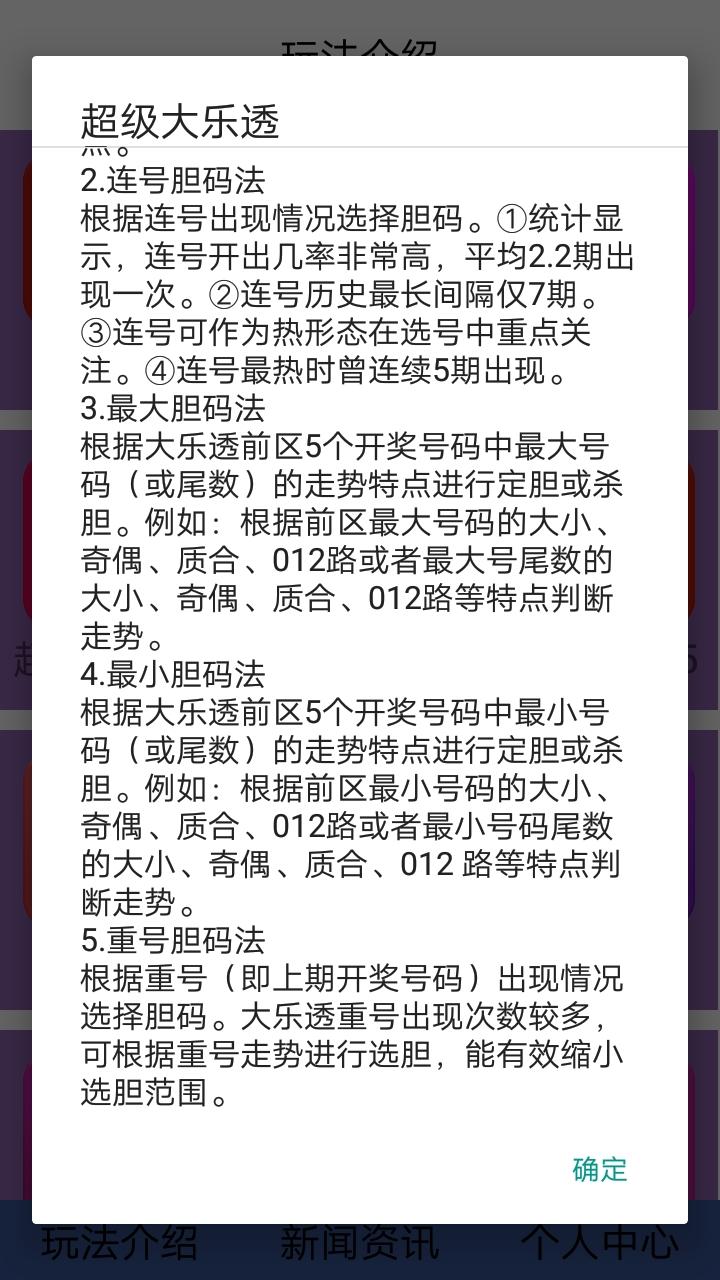 567彩票-应用截图
