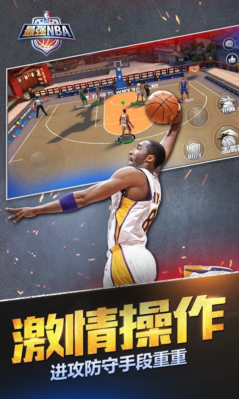 最强NBA-应用截图