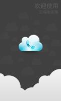 云端通讯录