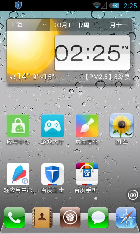 iphone4s-点心桌面主题