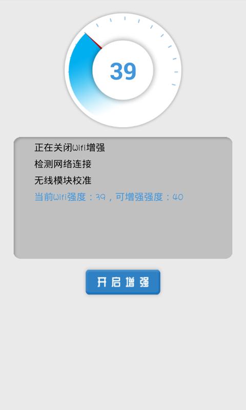 玩免費動作APP 下載万能WiFi信号增强 app不用錢 硬是要APP