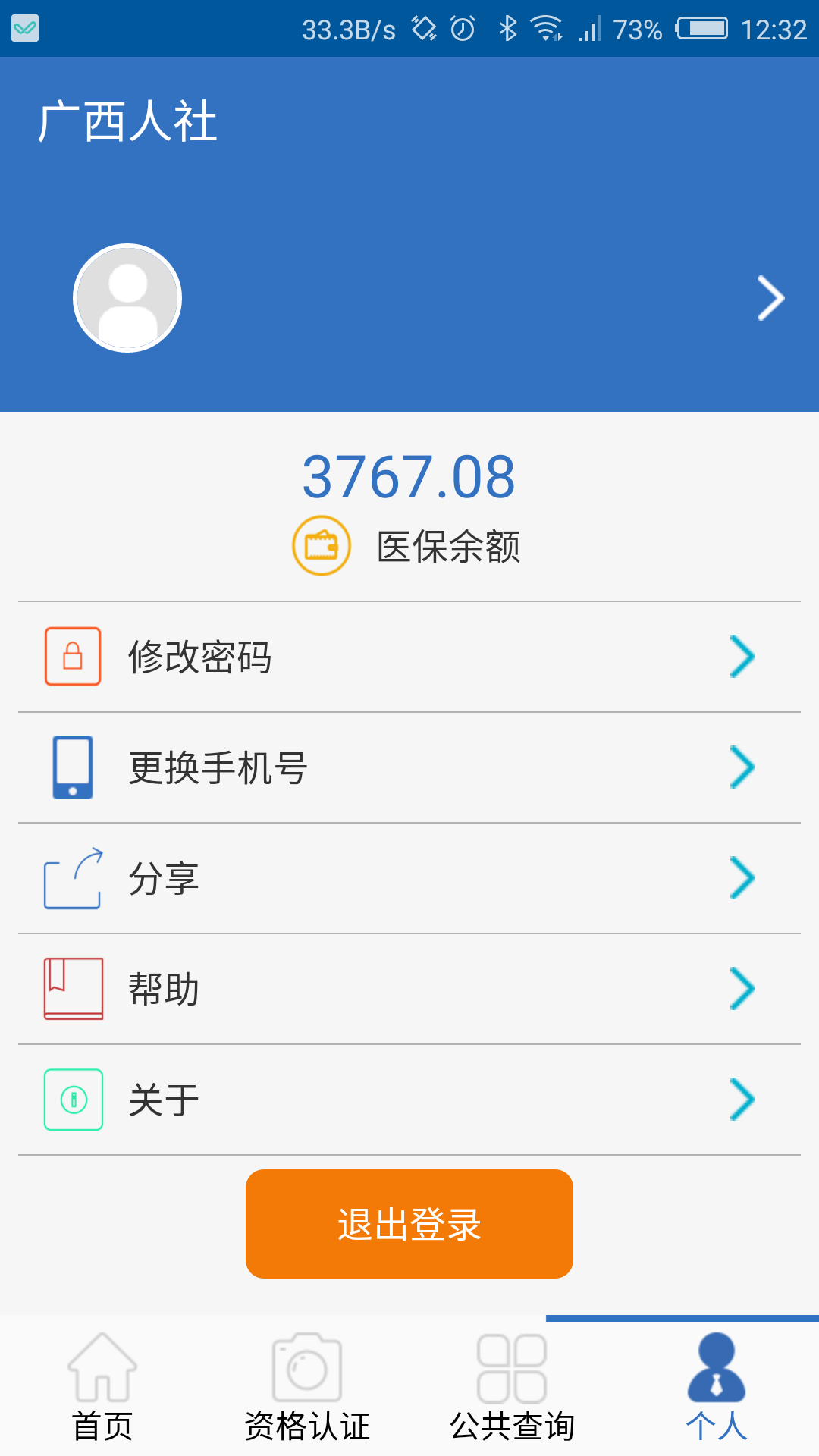 广西人社-应用截图
