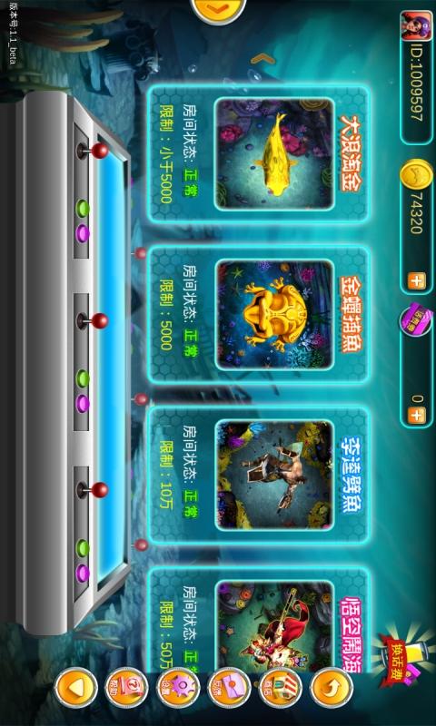 玩工具App|千炮捕鱼OL(网络版)免費|APP試玩
