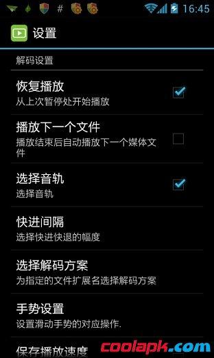 DicePlayer播放器-应用截图