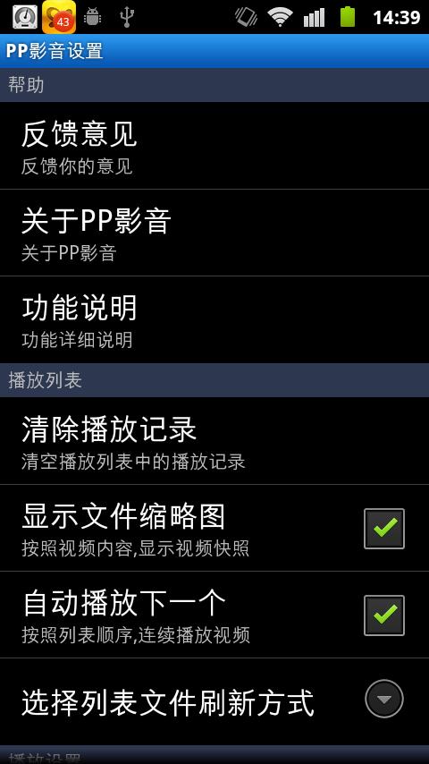 qq影音播放器下载_QQ影音3.8-PChome下载中心