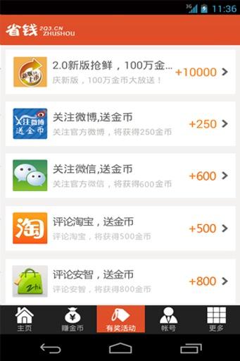 省钱助手 財經 App-愛順發玩APP