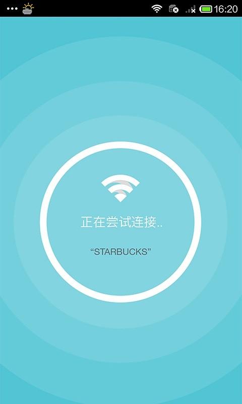 天天WiFi