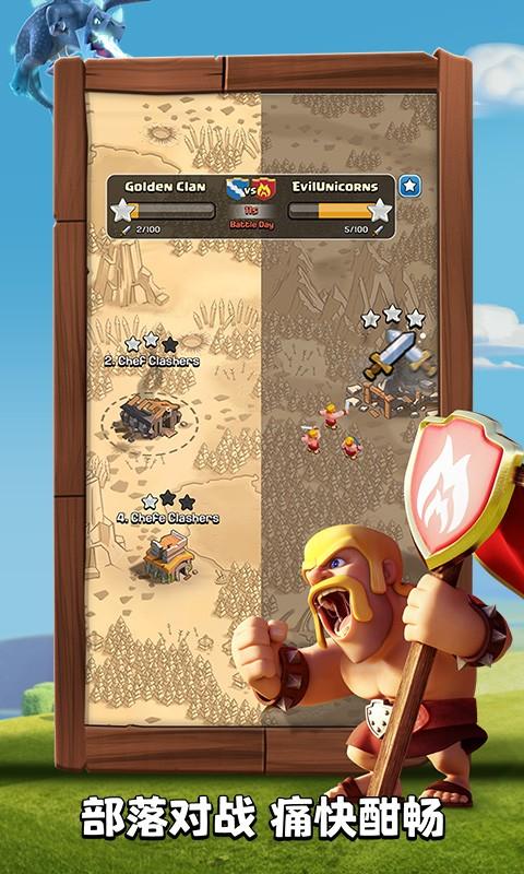 部落冲突-应用截图