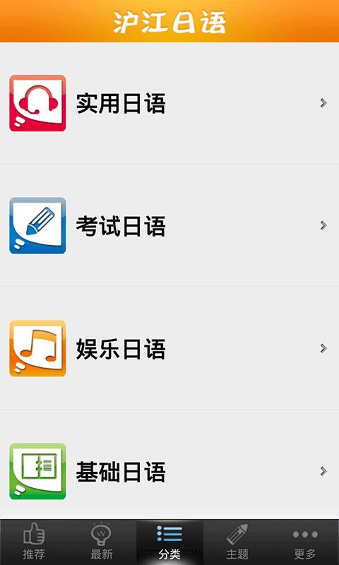 玩免費生活APP|下載日语听说读 app不用錢|硬是要APP