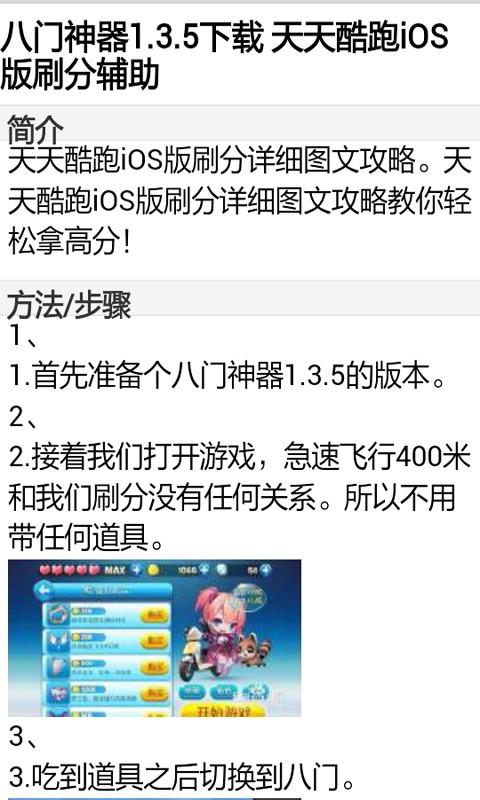 【免費模擬App】天天酷跑八门神器修改器攻略-APP點子