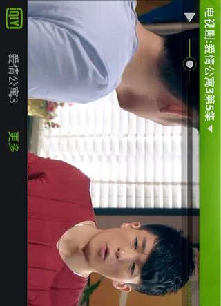 爱情公寓3视频 高清版