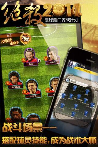 【免費體育競技App】绝杀2014-APP點子