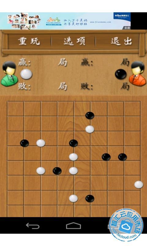 玩免費棋類遊戲APP|下載五子棋对战(单机版) app不用錢|硬是要APP