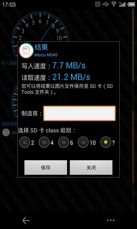 玩工具App|SD存储卡检测免費|APP試玩