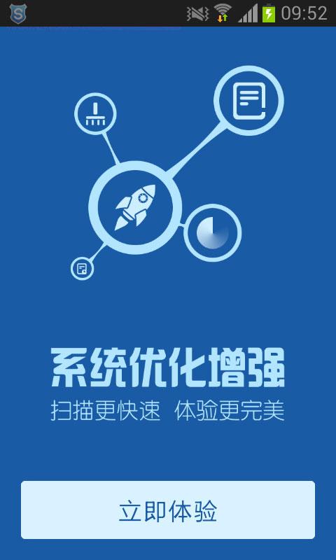 玩工具App|安全管家免費|APP試玩
