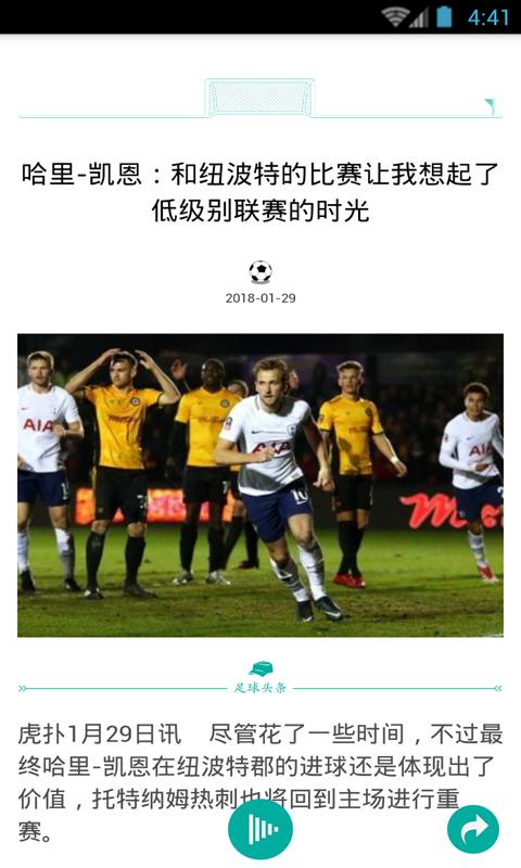 万博足球头条-应用截图
