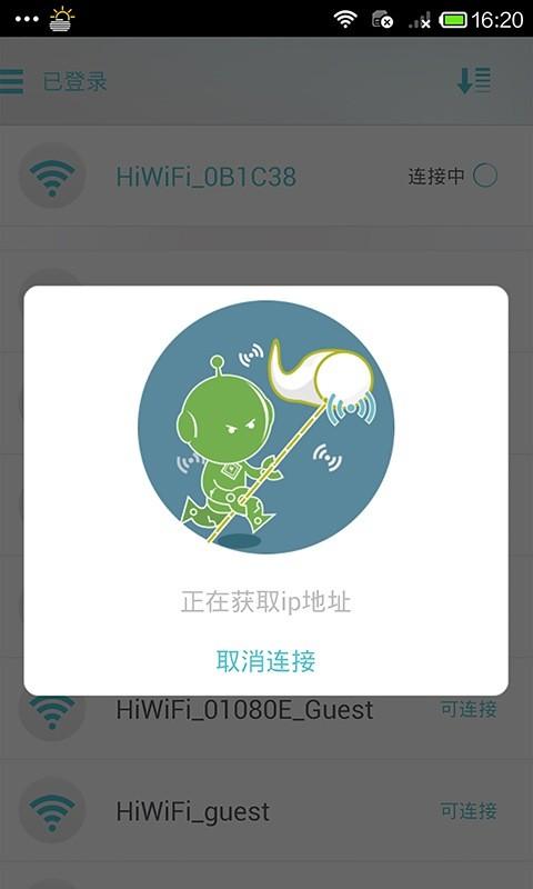 天天WiFi|玩工具App免費|玩APPs
