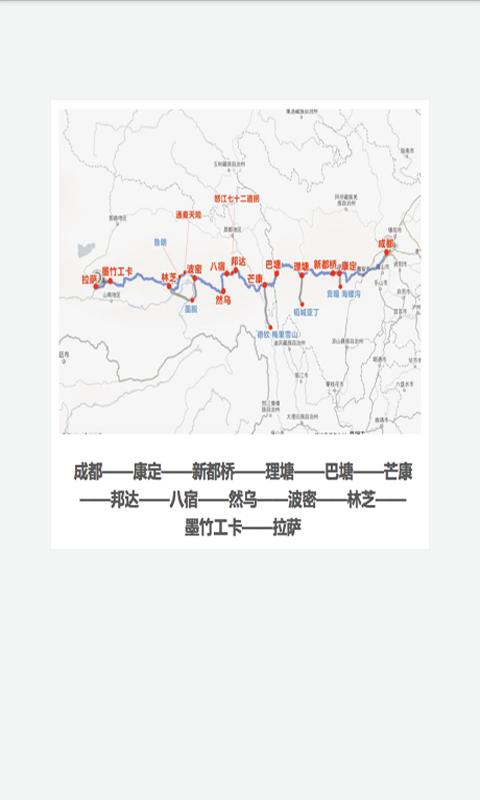 川藏线路旅游攻略