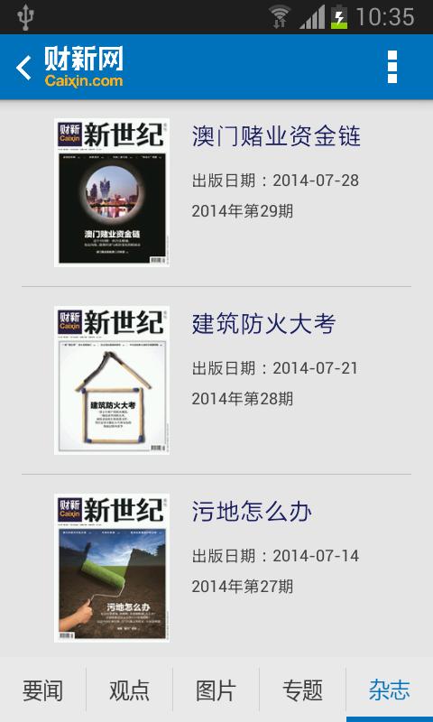 财新网 玩財經App免費 玩APPs
