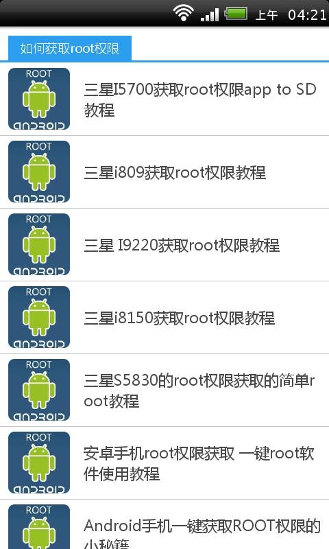 轻松获取root权限 工具 App-愛順發玩APP