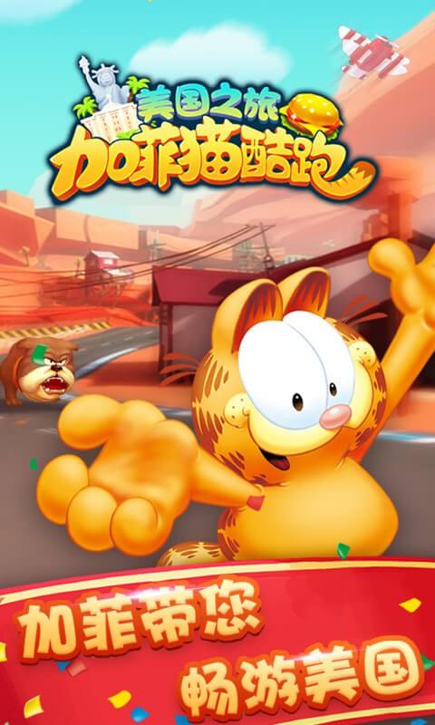 加菲猫酷跑-应用截图