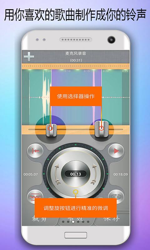 来电铃声制作-应用截图
