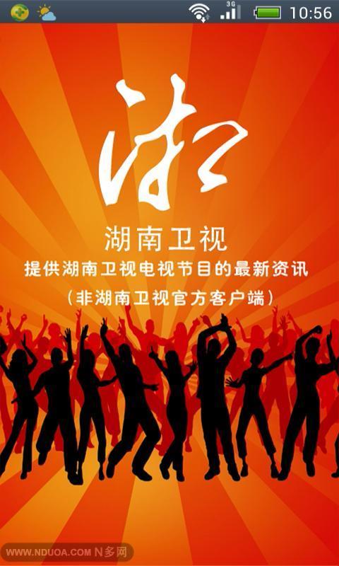湖南卫视直播app - APP試玩 - 傳說中的挨踢部門