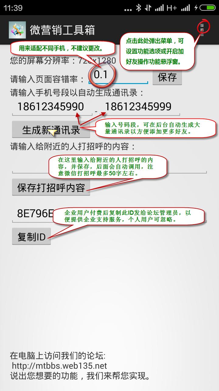 微营销工具箱-应用截图