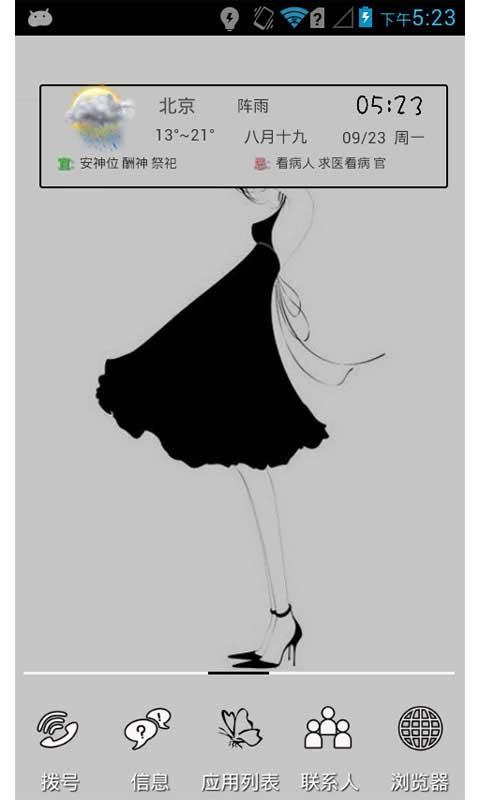 黑白灰-91桌面主题 美化版
