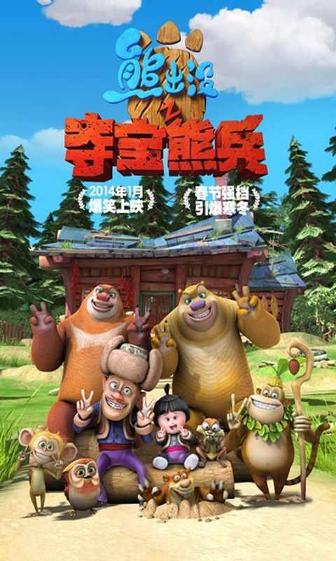 玩媒體與影片App|熊出没之夺宝熊兵免費|APP試玩