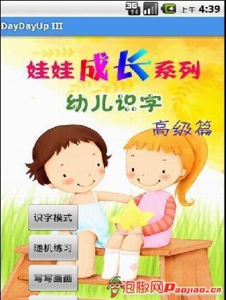 快乐成长儿童识字软件