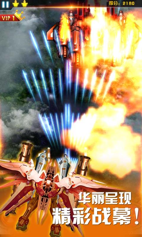 飞机大战3-应用截图