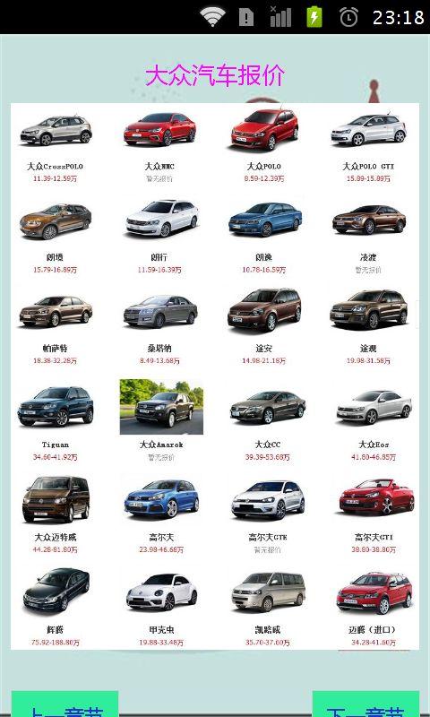 玩生活App|上半年私家车最新报价2014免費|APP試玩