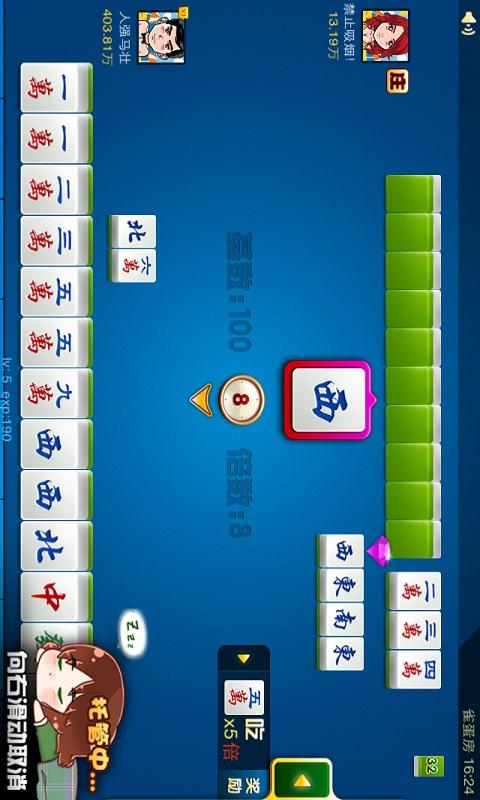 玩免費棋類遊戲APP|下載百灵麻将 app不用錢|硬是要APP